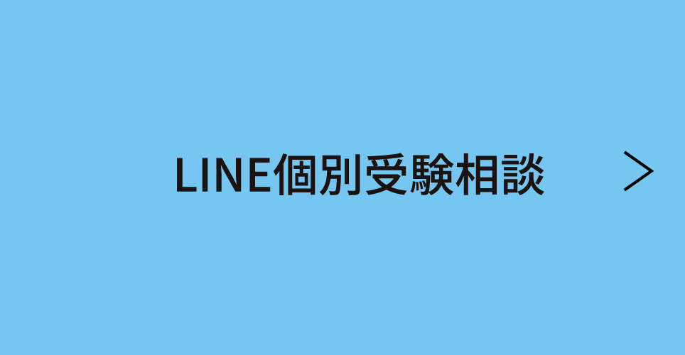 LINE進学相談会開催!