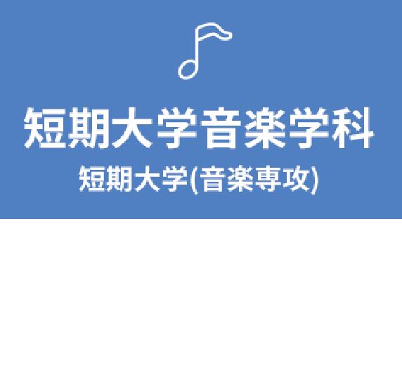 短期大学音楽学科(音楽専攻)