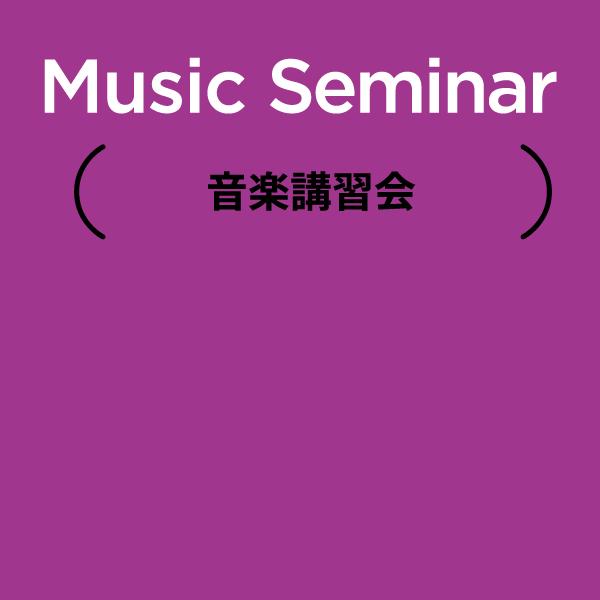 音楽講習会
