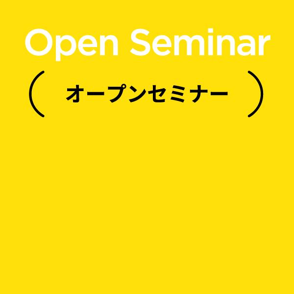 オープンセミナー