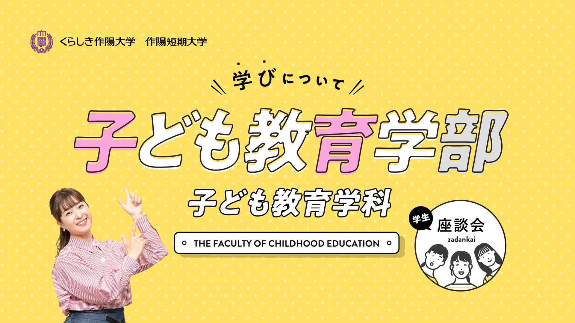 子ども教育学部 子ども教育学科