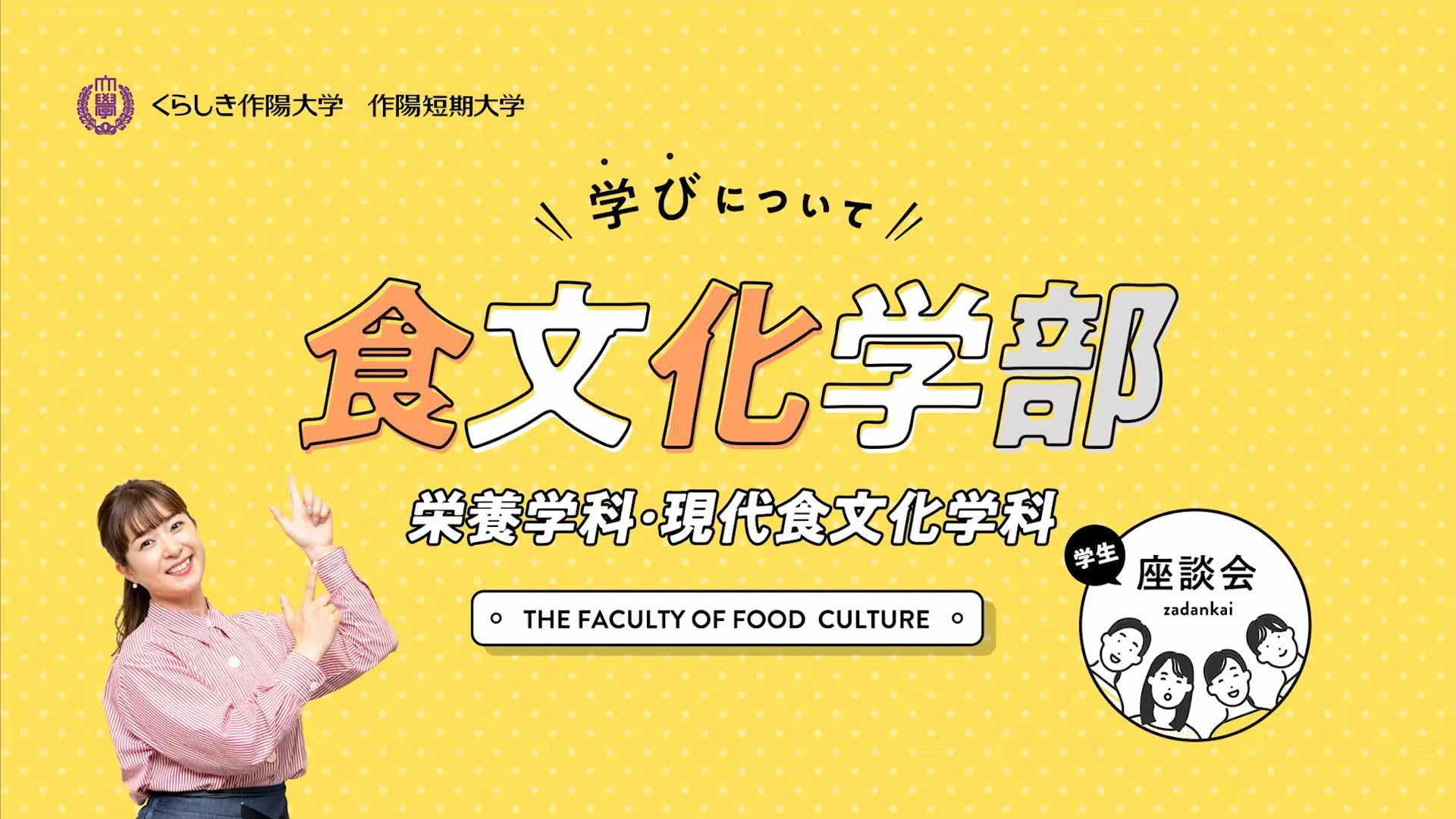 食文化学部 現代食文化学科・栄養学科