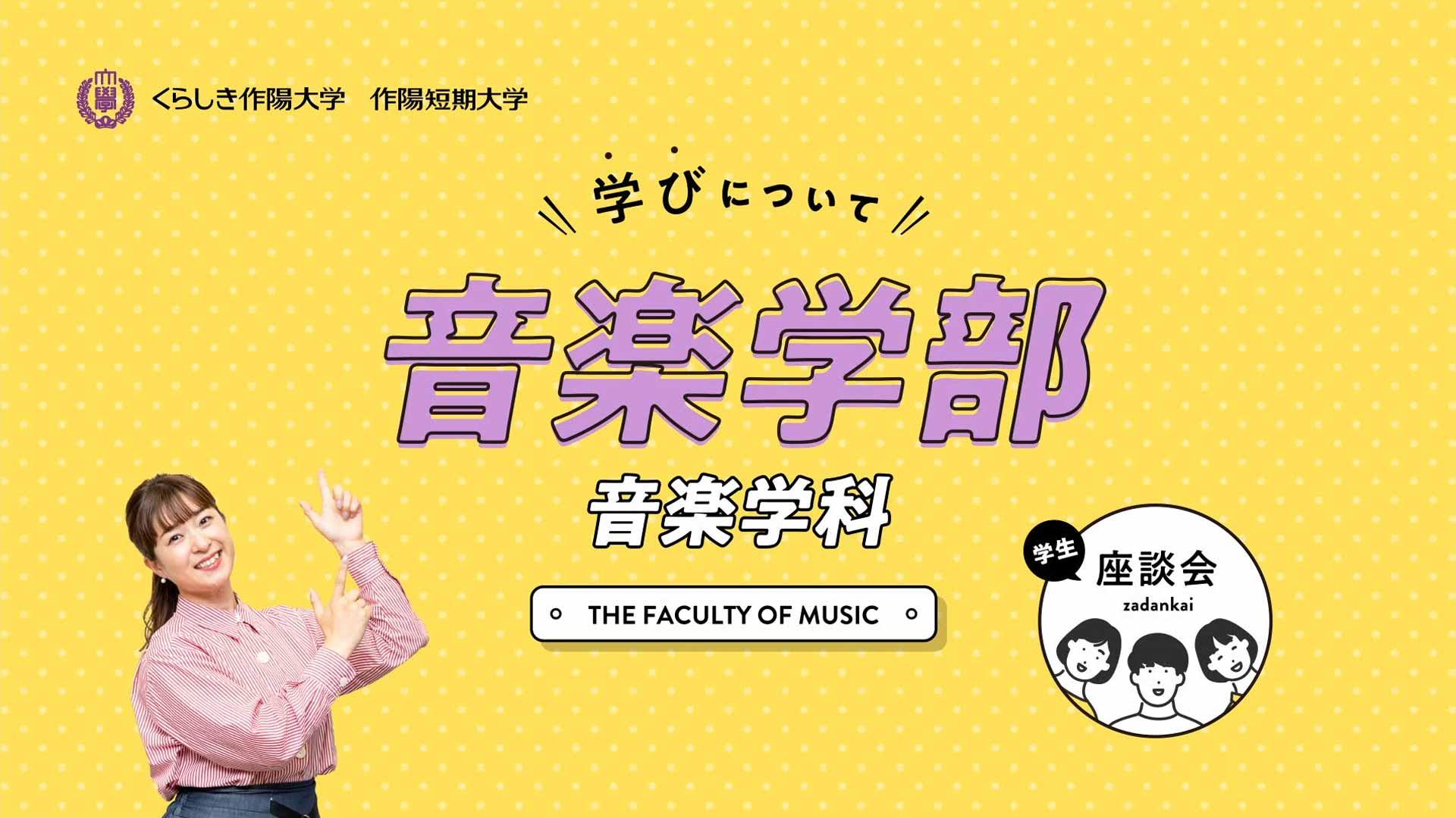 音楽学部 短期大学音楽専攻